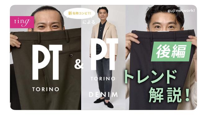 ケア師匠岩佐もびっくり!?のPT TORINO ドローコードウールパンツ