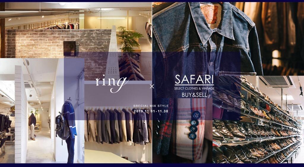 ファッションて楽しいよね~<br>そう思って頂けたら幸いです・・・<br>ring×SafariのMIXスタイル