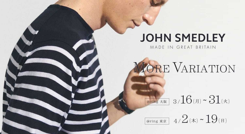この時だけの・・・です!<br>JOHN SMEDLEY(ジョンスメドレー)<br>モア バリエーション開催中です!!!