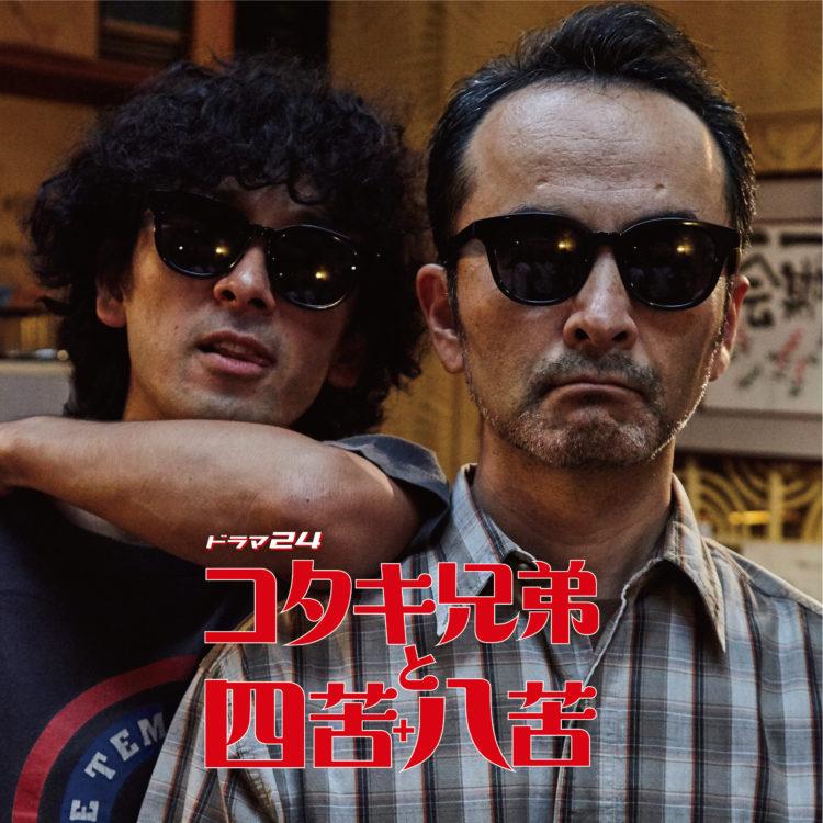 『コタキ兄弟と四苦八苦』がめっちゃ面白いんですっっ!!<br>giab`s ARCHIVIO(ジャブスアルキヴィオ)