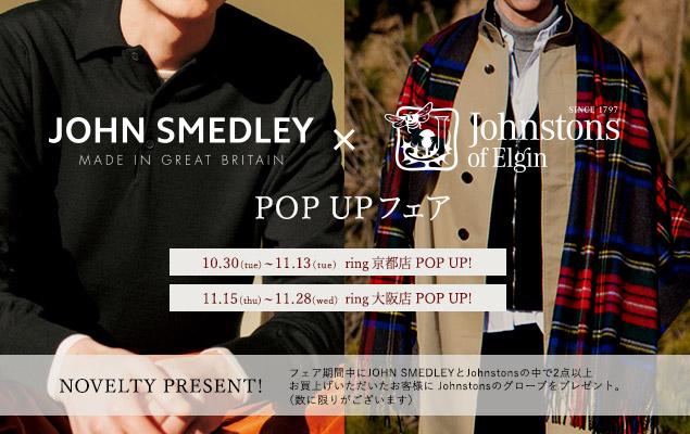 JOHN SMEDLEY(ジョンスメドレー)POP UP FAIR!!京都ラクエにて 絶賛開催中ですよっっ!!