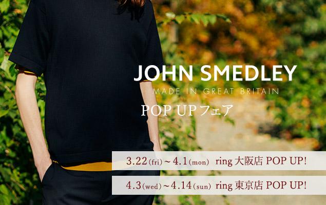 何だかんだで やっぱりJOHN SMEDLEY(ジョンスメドレー)っしょ!?&<br>ring大阪・東京の2店舗でJOHN SMEDLEY POP UP イベント開催決定!!<br>3/22(金)~4月14(日)