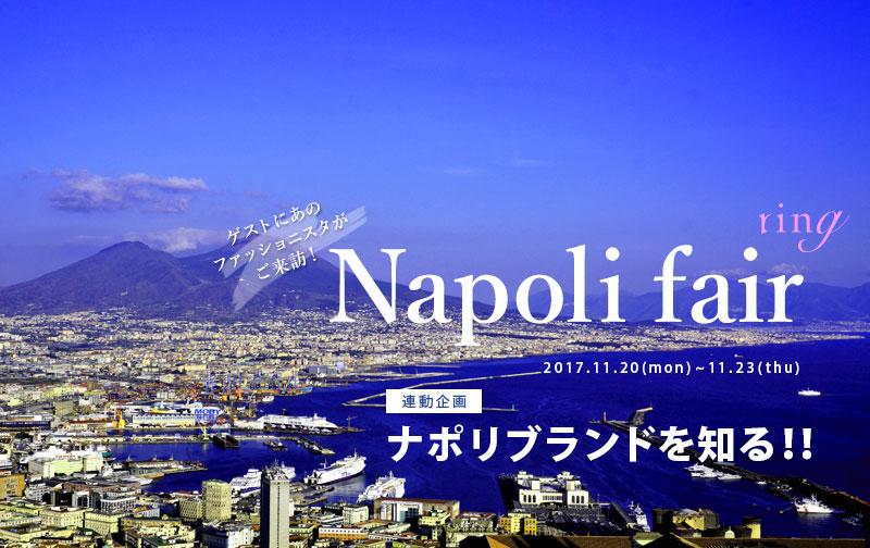 ナポリフェア第二弾は・・・巨匠・DALCUORE(ダルクオーレ)です!!