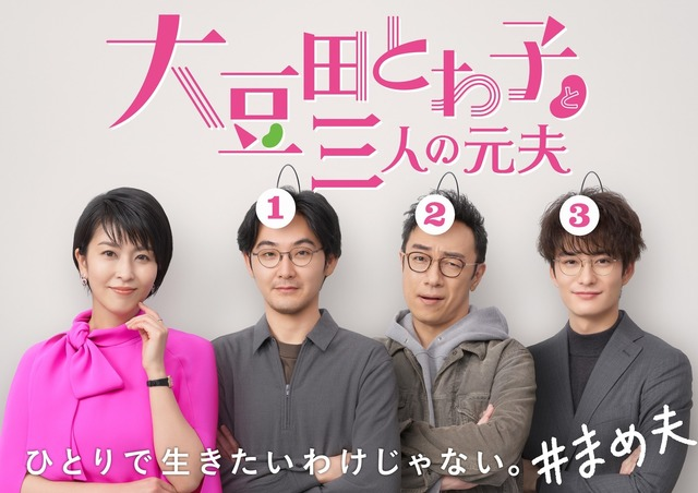 大豆田とわ子と三人の元夫、めちゃオモロイ!!<br>giab's ARCHIVIO(ジャブス アルキヴィオ)